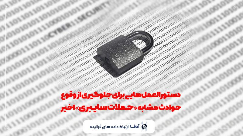 دستورالعملهایی برای جلوگیری از وقوع حوادث حملات سایبری اخیر