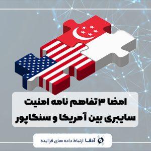 امضا 3 تفاهم نامه امنیت سایبری بین آمریکا و سنگاپور