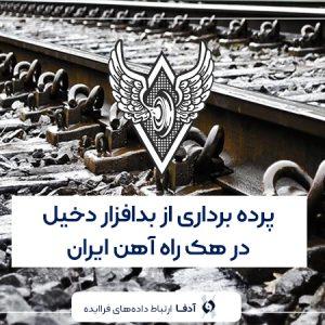پرده برداری از بدافزار دخیل در هک راه آهن ایران
