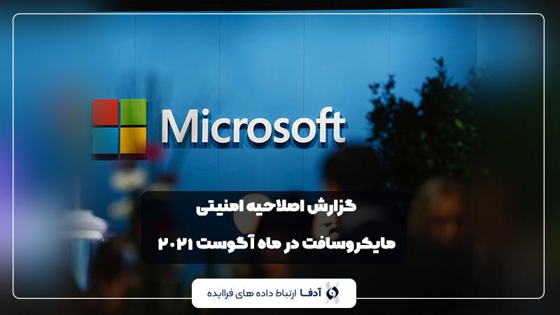 اصلاحیه امنیتی مایکروسافت