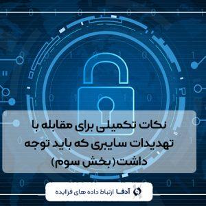 نکات تکمیلی برای مقابله با تهدیدات سایبری که باید توجه داشت(بخش سوم)