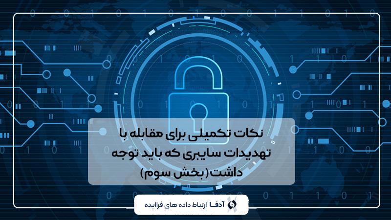 راهکار های مقابله با حملات سایبری