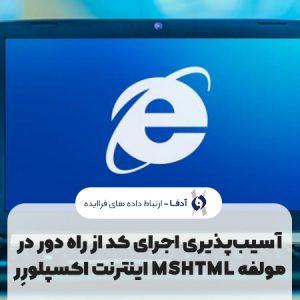 آسیبپذیری اجرای کد از راه دور در مولفه MSHTML اینترنت اکسپلورر