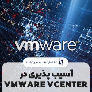 آسیب پذیری در VMWARE VCENTER