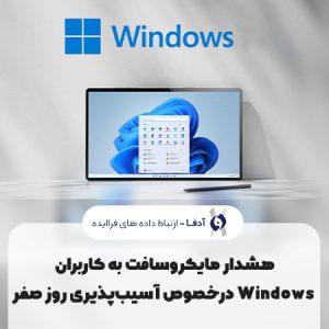 هشدار مایکروسافت به کاربران Windows درخصوص یک آسیبپذیری روز صفر