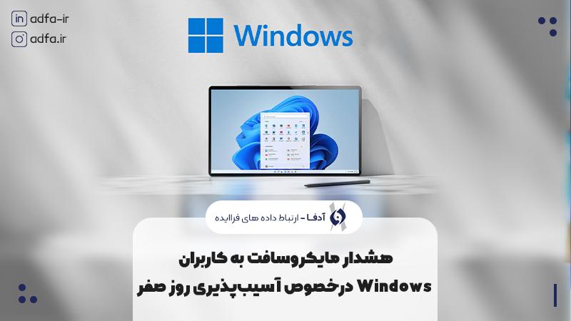 آسیب پذیری روز صفرم مایکروسافت