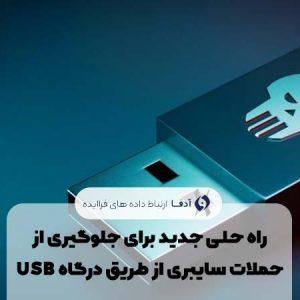 راه حلی جدید برای جلوگیری از حملات سایبری از طریق درگاه USB