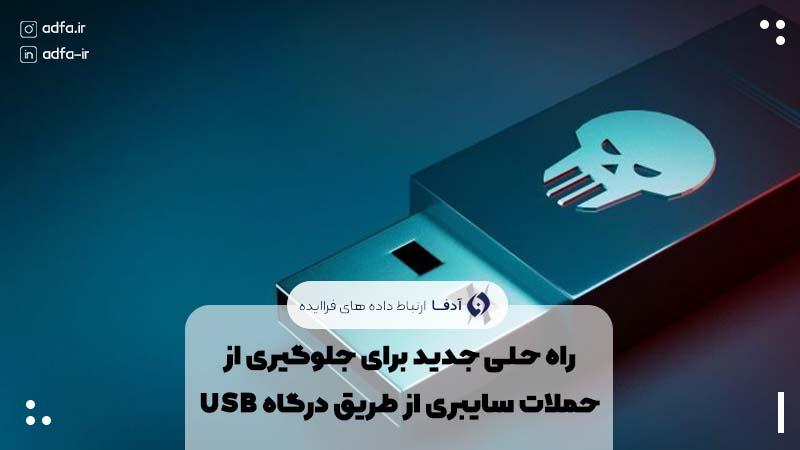 جلوگیری از حمله سایبری