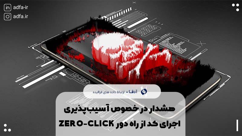 هشدار در خصوص آسیبپذیری اجرای کد از راه دور ZERO-CLICK