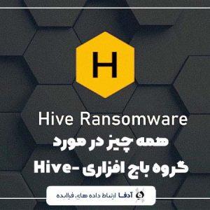 همه چیز در مورد گروه باج افزار هایو (Hive)