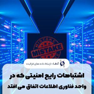 اشتباهات رایج امنیتی که در واحد فناوری اطلاعات که اتفاق می افتد؟