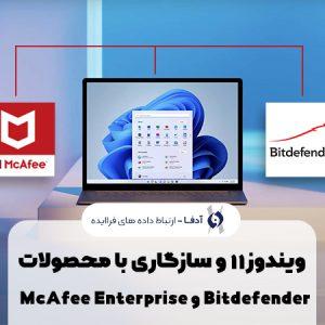 ویندوز 11 و سازگاری با محصولات  McAfee Enterprise و Bitdefender